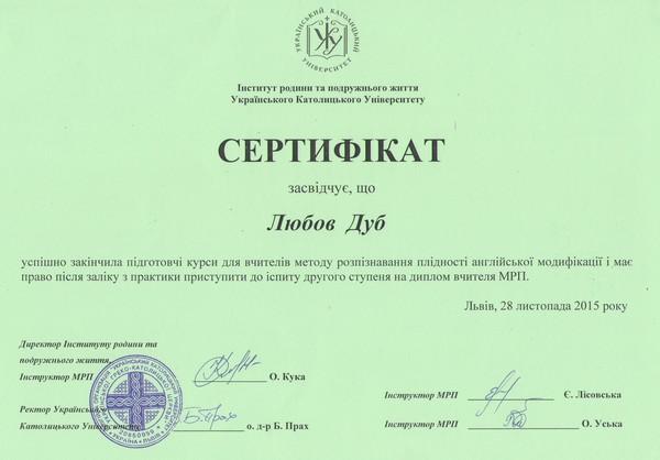 Lyuba Dub_sertyfikat